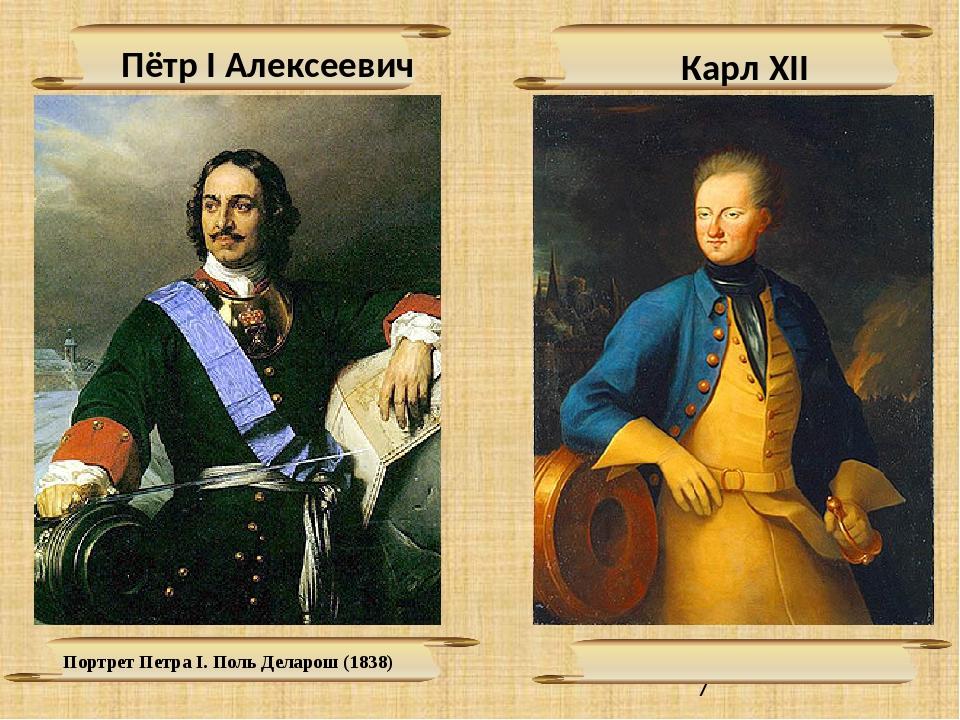 Пётр I Алексеевич Портрет Петра I. Поль Деларош (1838) Карл XII