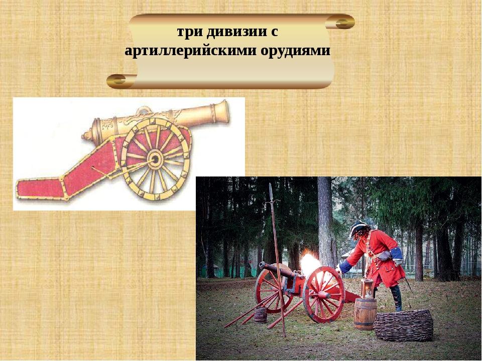 три дивизии с артиллерийскими орудиями