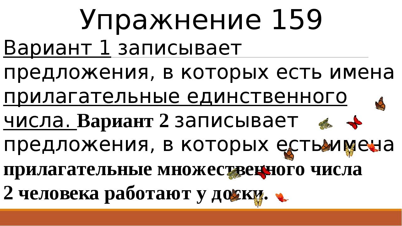 Упражнение 159 Вариант 1 записывает предложения, в которых есть имена прилага...