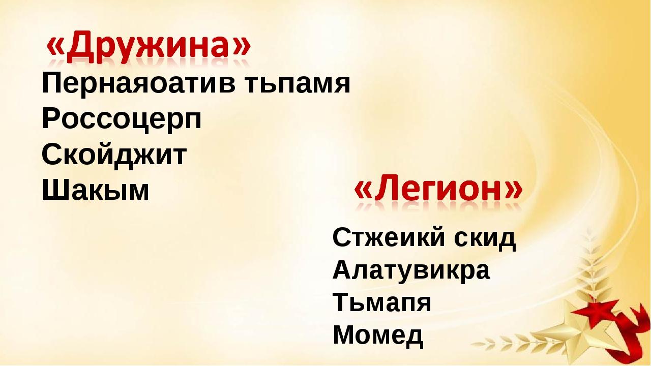 Пернаяоатив тьпамя Россоцерп Скойджит Шакым Стжеикй скид Алатувикра Тьмапя М...
