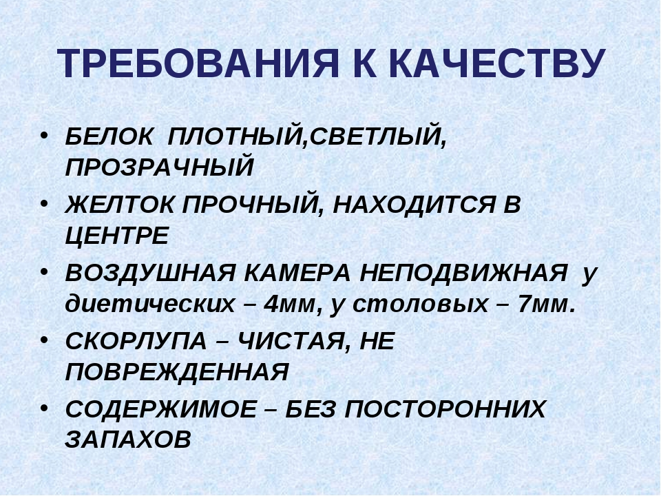 ТРЕБОВАНИЯ К КАЧЕСТВУ БЕЛОК ПЛОТНЫЙ,СВЕТЛЫЙ, ПРОЗРАЧНЫЙ ЖЕЛТОК ПРОЧНЫЙ, НАХОД...