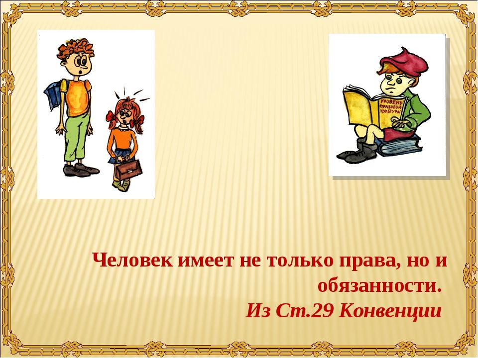 Человек имеет не только права, но и обязанности. Из Ст.29 Конвенции Учитель р...