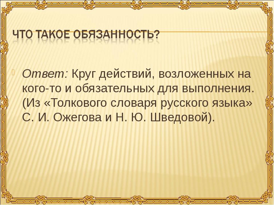 Ответ: Круг действий, возложенных на кого-то и обязательных для выполнения....