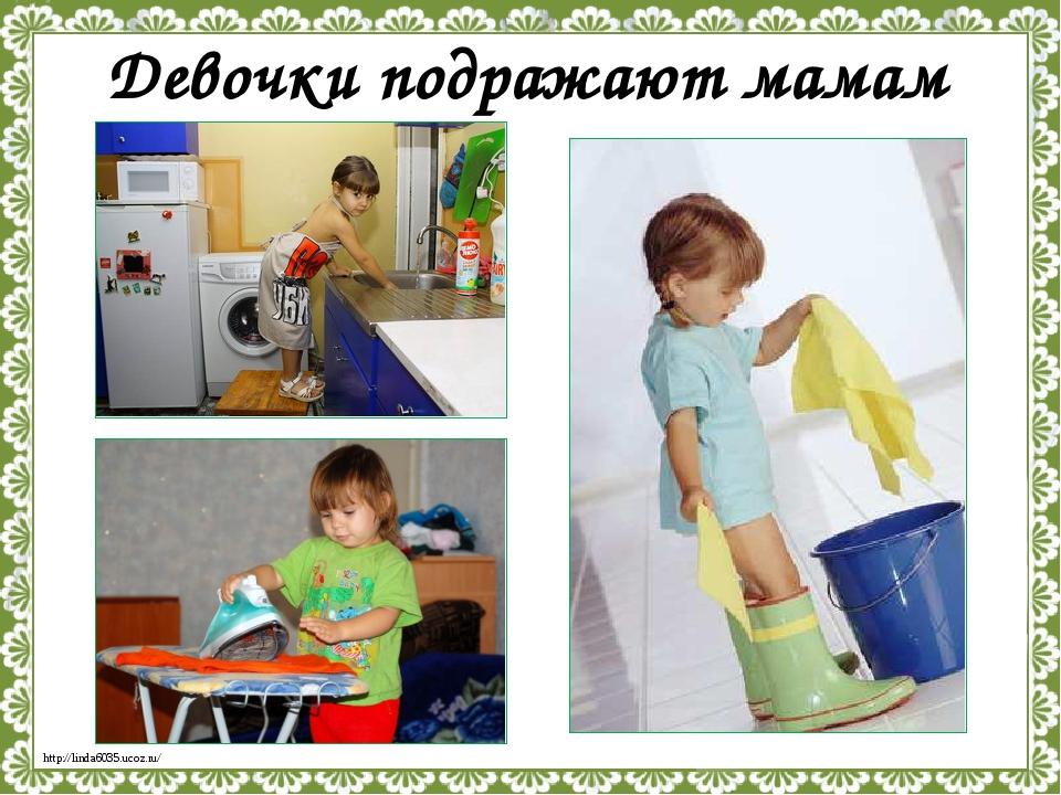Девочки подражают мамам http://linda6035.ucoz.ru/