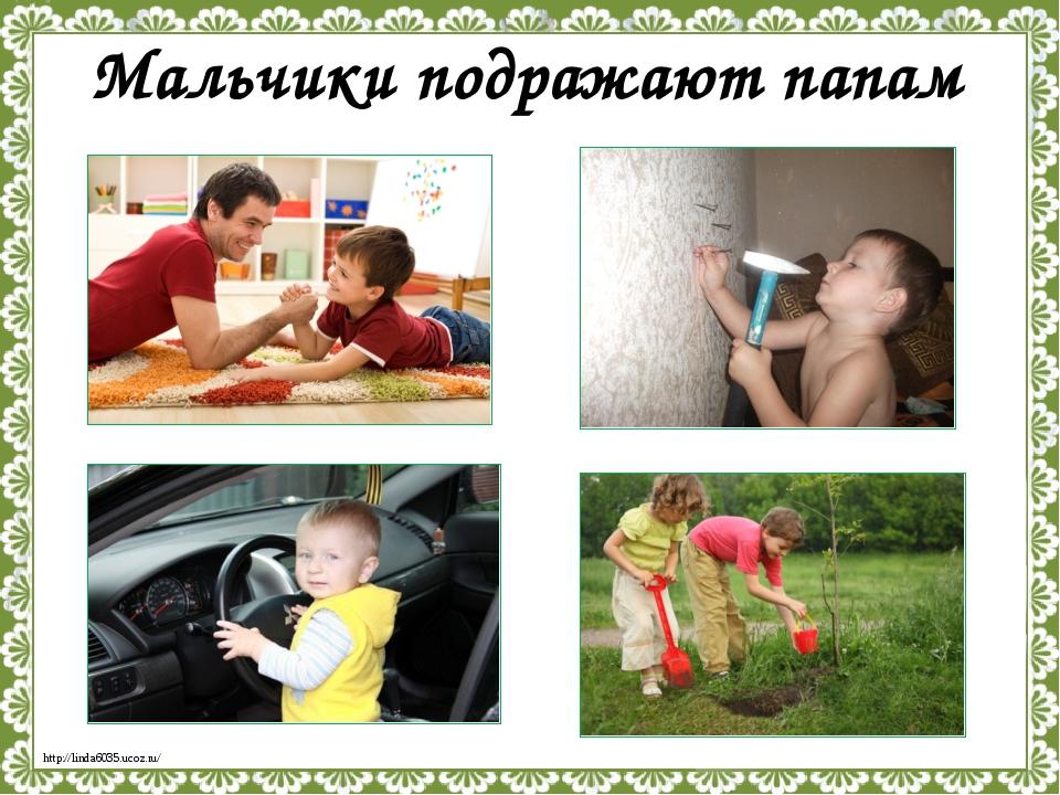Мальчики подражают папам http://linda6035.ucoz.ru/