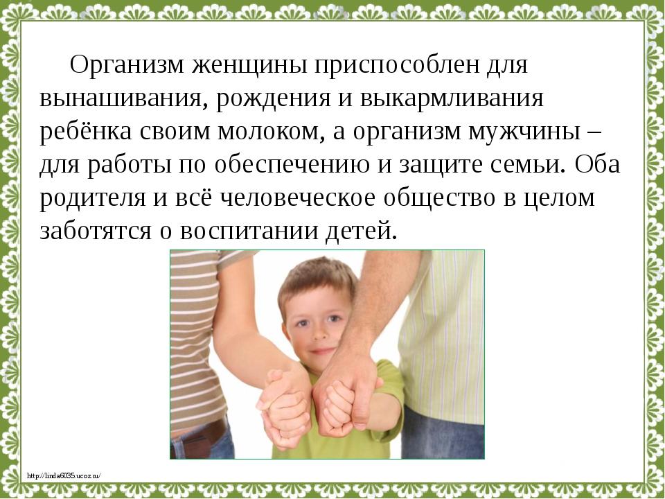 Организм женщины приспособлен для вынашивания, рождения и выкармливания ребё...