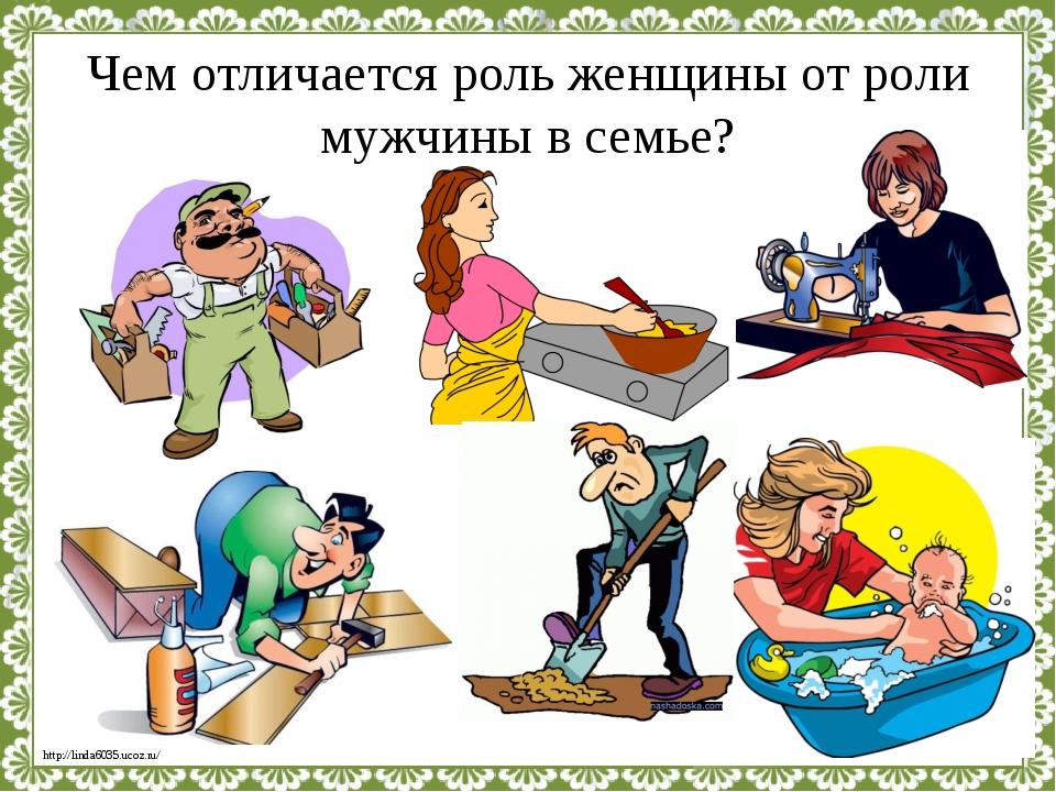 Чем отличается роль женщины от роли мужчины в семье? http://linda6035.ucoz.ru/