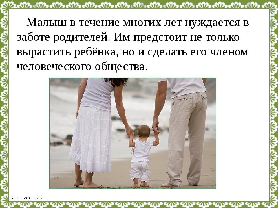 Малыш в течение многих лет нуждается в заботе родителей. Им предстоит не тол...