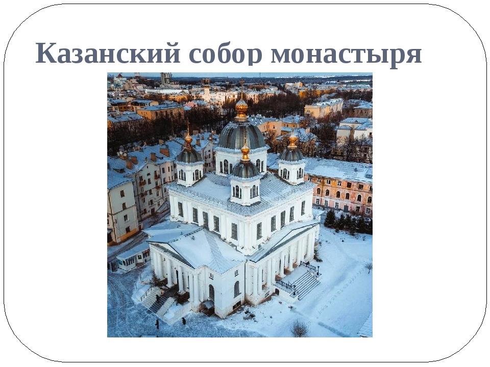 Казанский собор монастыря