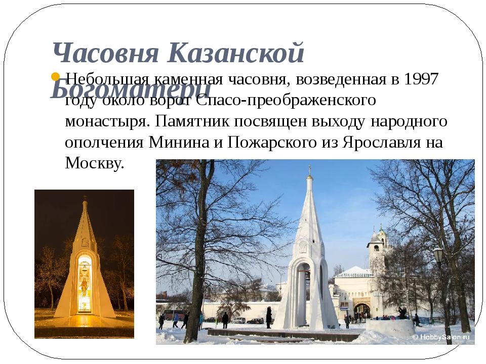 Часовня Казанской Богоматери Небольшая каменная часовня, возведенная в 1997 г...