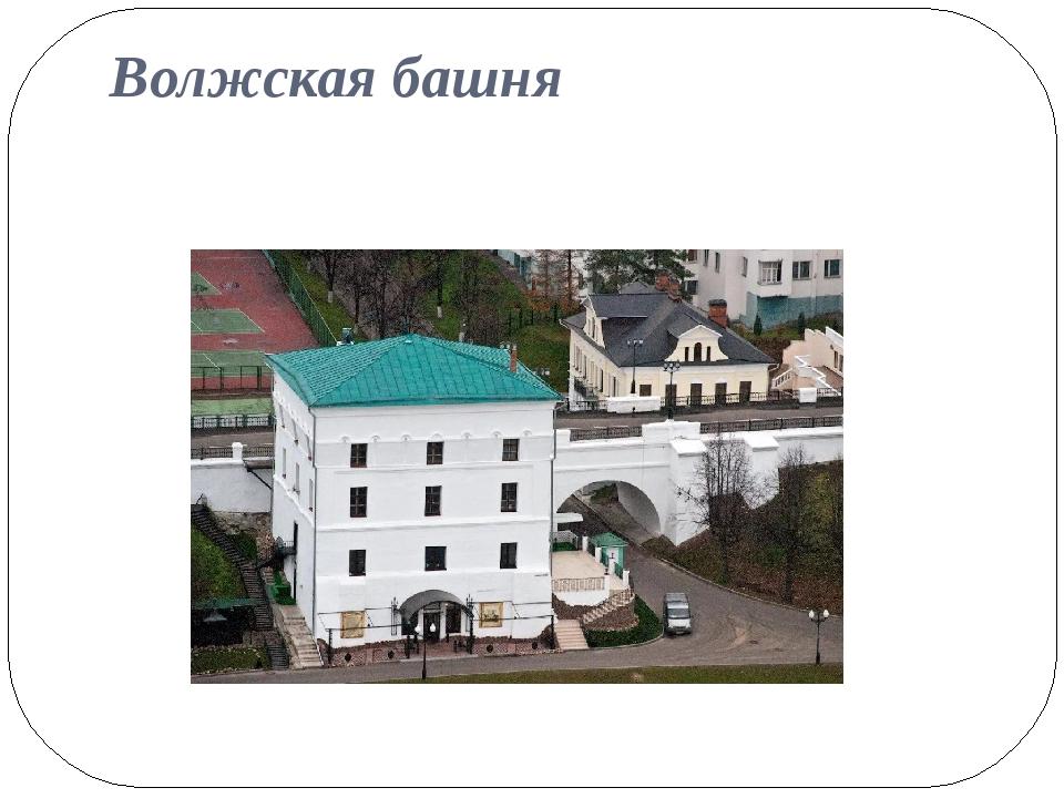 Волжская башня