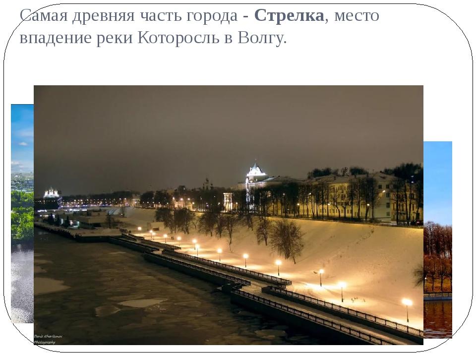 Самая древняя часть города - Стрелка, место впадение реки Которосль в Волгу.