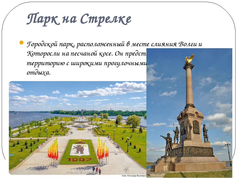 Парк на Стрелке Городской парк, расположенный в месте слияния Волги и Которос...