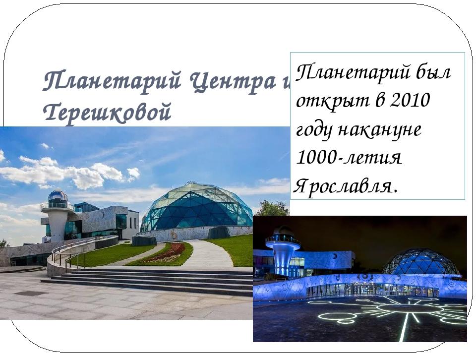 Планетарий Центра им. В. Терешковой Планетарий был открыт в 2010 году наканун...