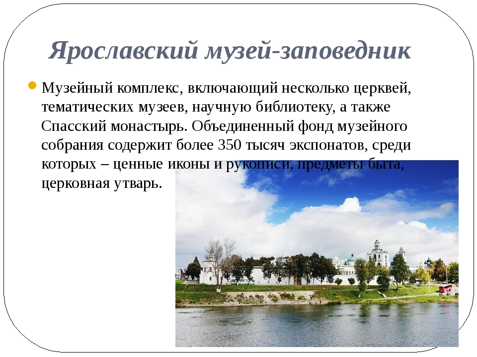 Ярославский музей-заповедник Музейный комплекс, включающий несколько церквей,...