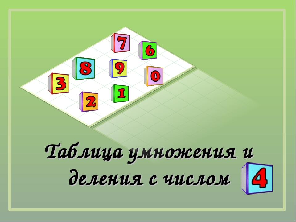 Таблица умножения и деления с числом