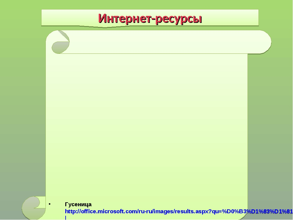 Интернет-ресурсы Гусеница http://office.microsoft.com/ru-ru/images/results.as...