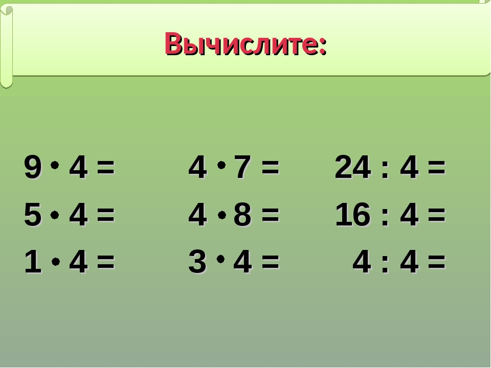 9 4 = 4 7 = 24 : 4 = 5 4 = 4 8 = 16 : 4 = 1 4 = 3 4 = 4 : 4 = Вычислите: