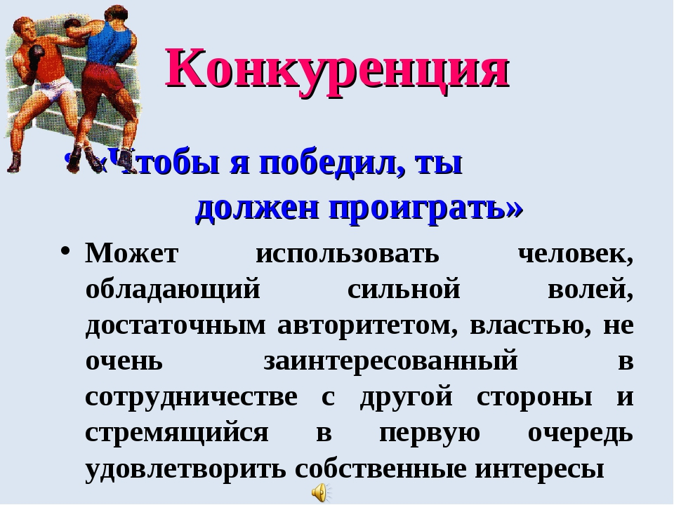 Конкуренция «Чтобы я победил, ты должен проиграть» Может использовать человек...