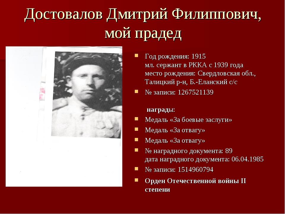 Достовалов Дмитрий Филиппович, мой прадед Год рождения: 1915 мл. сержант в РК...