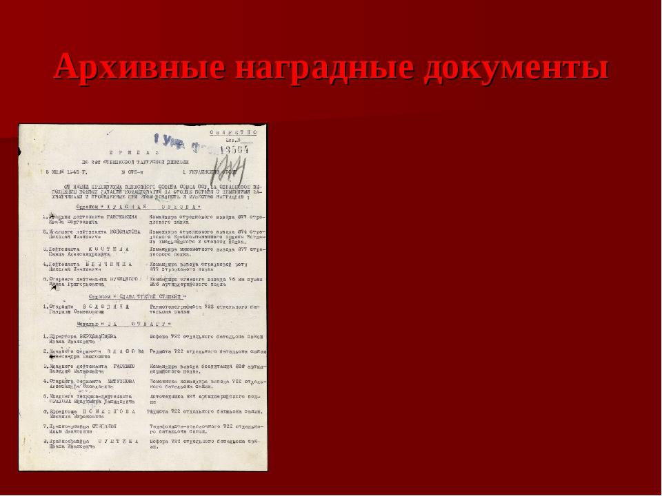 Архивные наградные документы