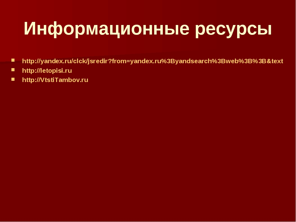 Информационные ресурсы http://yandex.ru/clck/jsredir?from=yandex.ru%3Byandsea...
