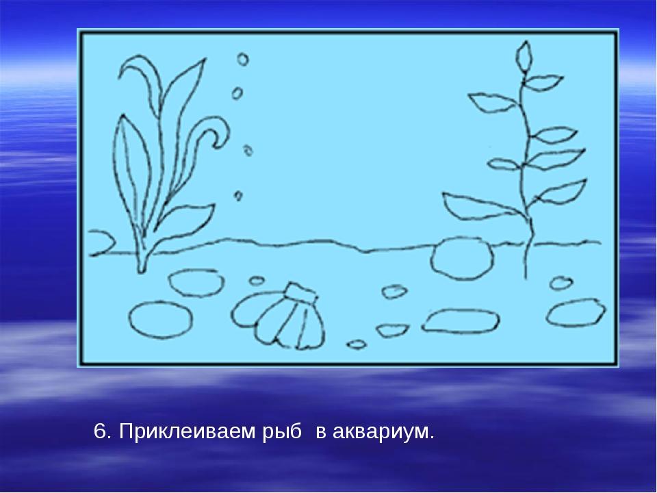 6. Приклеиваем рыб в аквариум.