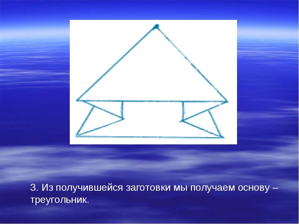 3. Из получившейся заготовки мы получаем основу – треугольник.