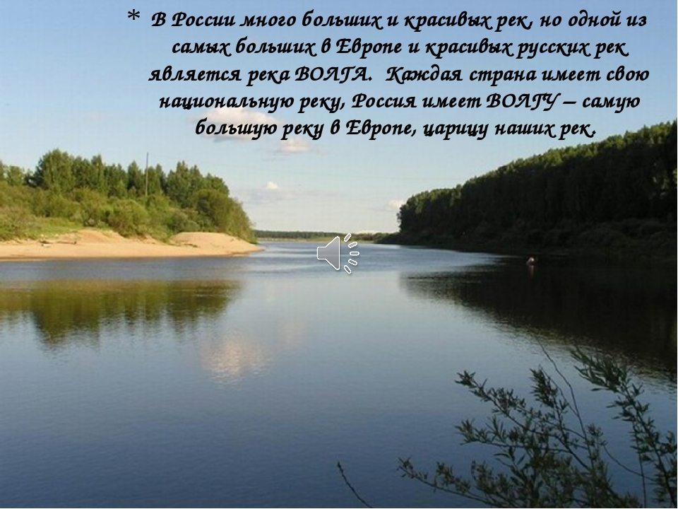 В России много больших и красивых рек, но одной из самых больших в Европе и к...