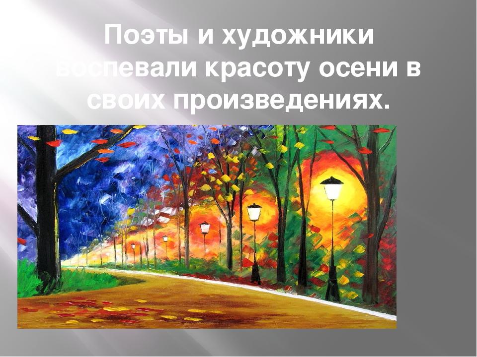 Поэты и художники воспевали красоту осени в своих произведениях.