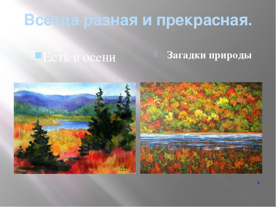 Есть в осени Загадки природы Всегда разная и прекрасная.