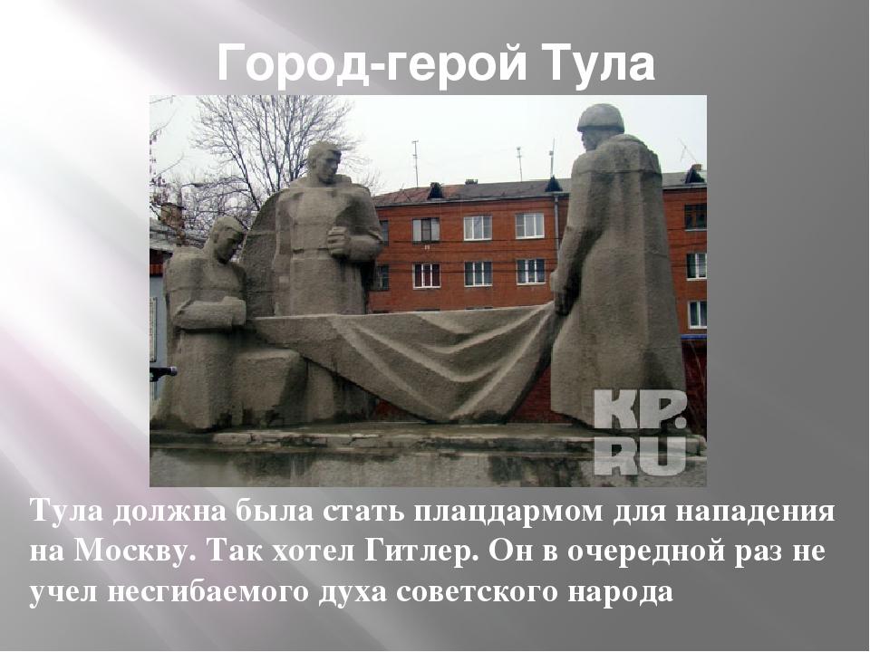 Город-герой Тула Тула должна была стать плацдармом для нападения на Москву. Т...