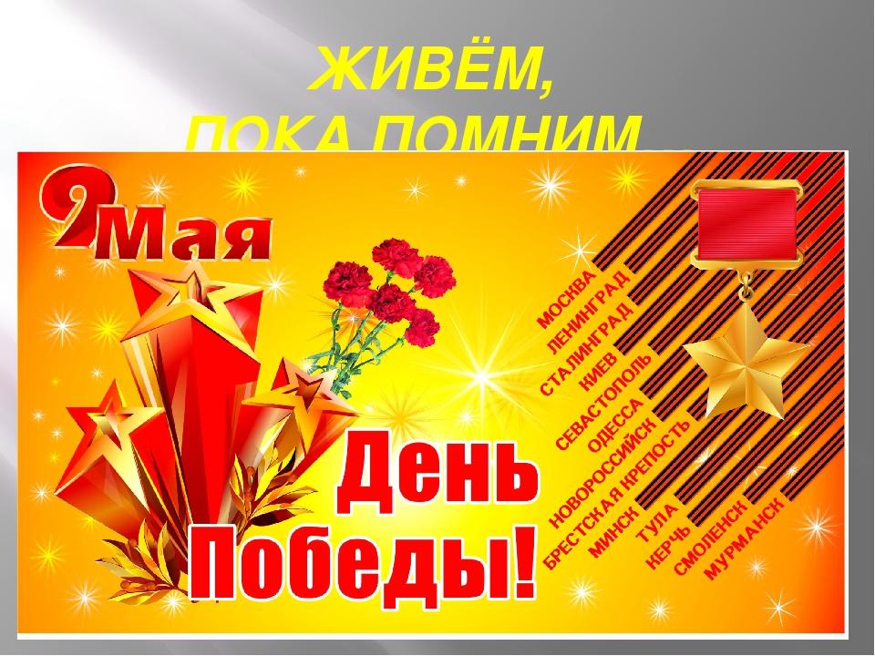 ЖИВЁМ, ПОКА ПОМНИМ… Слезы счастья, красные гвоздики Благодарность внуков и де...