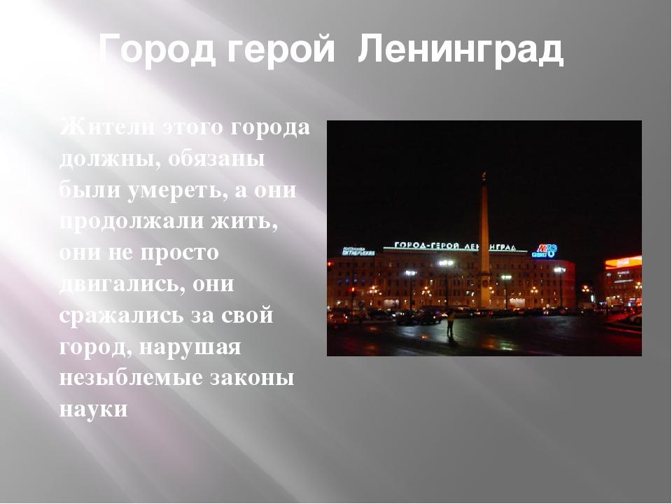 Город герой Ленинград Жители этого города должны, обязаны были умереть, а они...