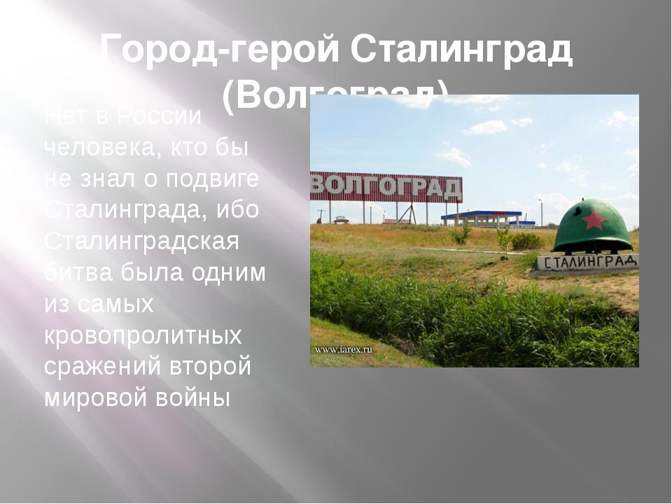 Город-герой Сталинград (Волгоград) Нет вРоссии человека, кто бы не знал опо...