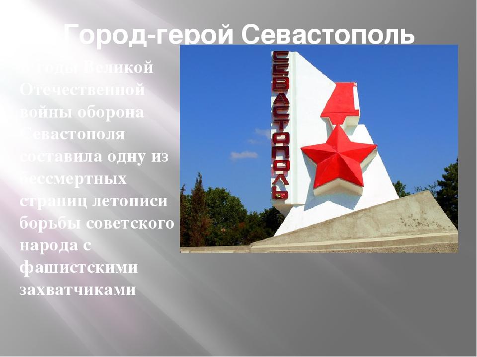 Город-герой Севастополь В годы Великой Отечественной войны оборона Севастопол...