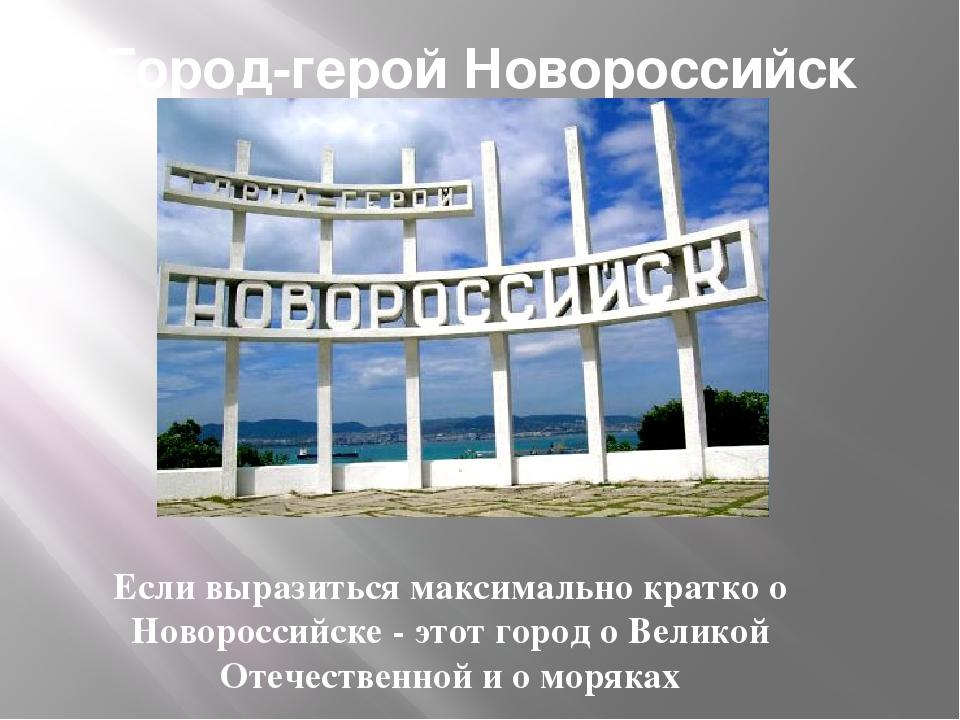 Город-герой Новороссийск Если выразиться максимально кратко о Новороссийске -...