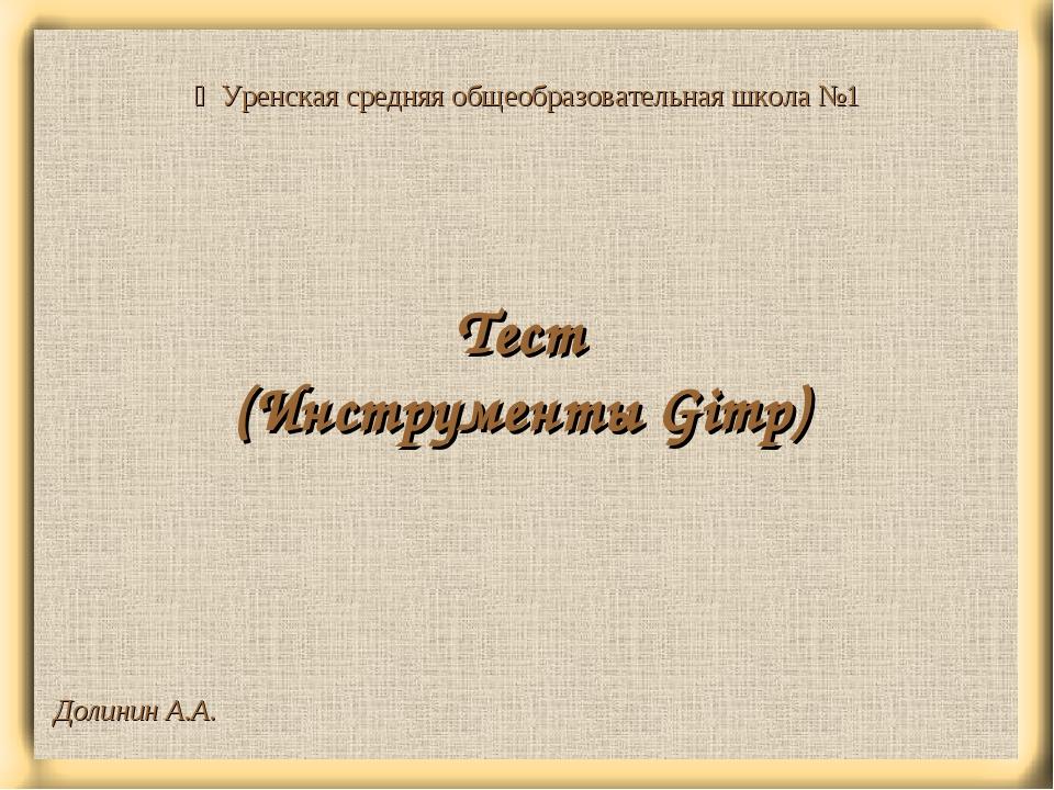 Тест (Инструменты Gimp) Долинин А.А.  Уренская средняя общеобразовательная ш...