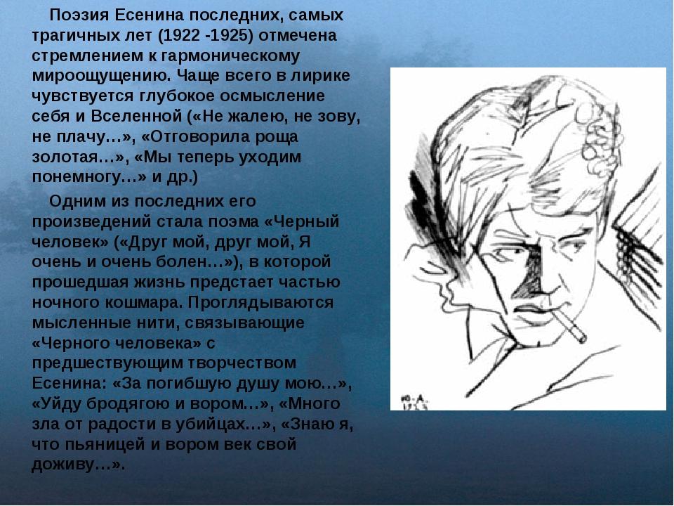 Поэзия Есенина последних, самых трагичных лет (1922 -1925) отмечена стремлен...