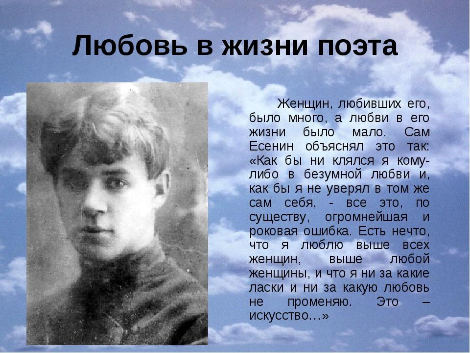 Любовь в жизни поэта Женщин, любивших его, было много, а любви в его жизни бы...