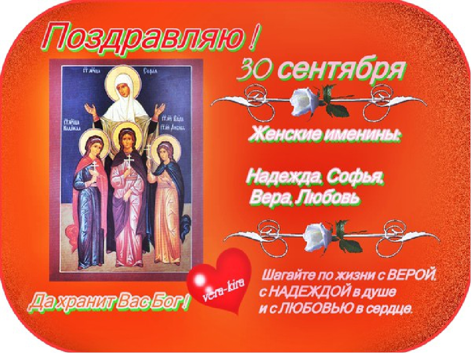 Вера надежда любовь и мать их софия открытки с именинами, юбилеем свадьбы лет