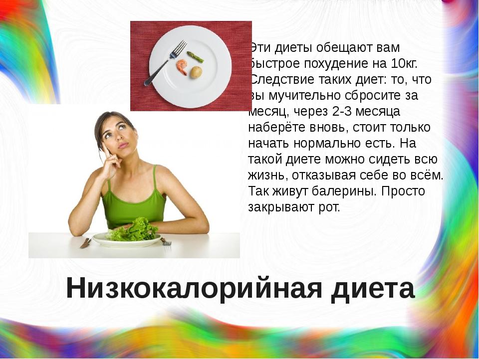 Варианты Диеты Для Похудения. 10 лучших эффективных диет для быстрого похудения: как похудеть в домашних условиях