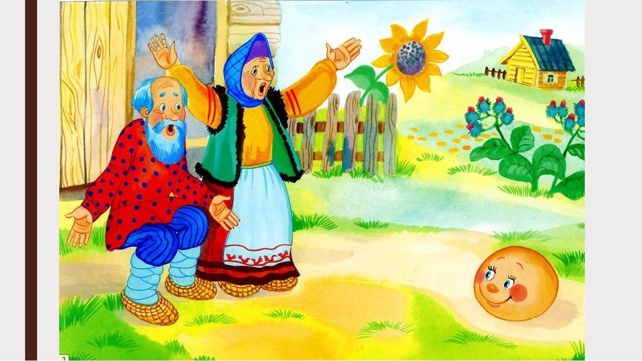 Иллюстрации к сказке колобок картинки