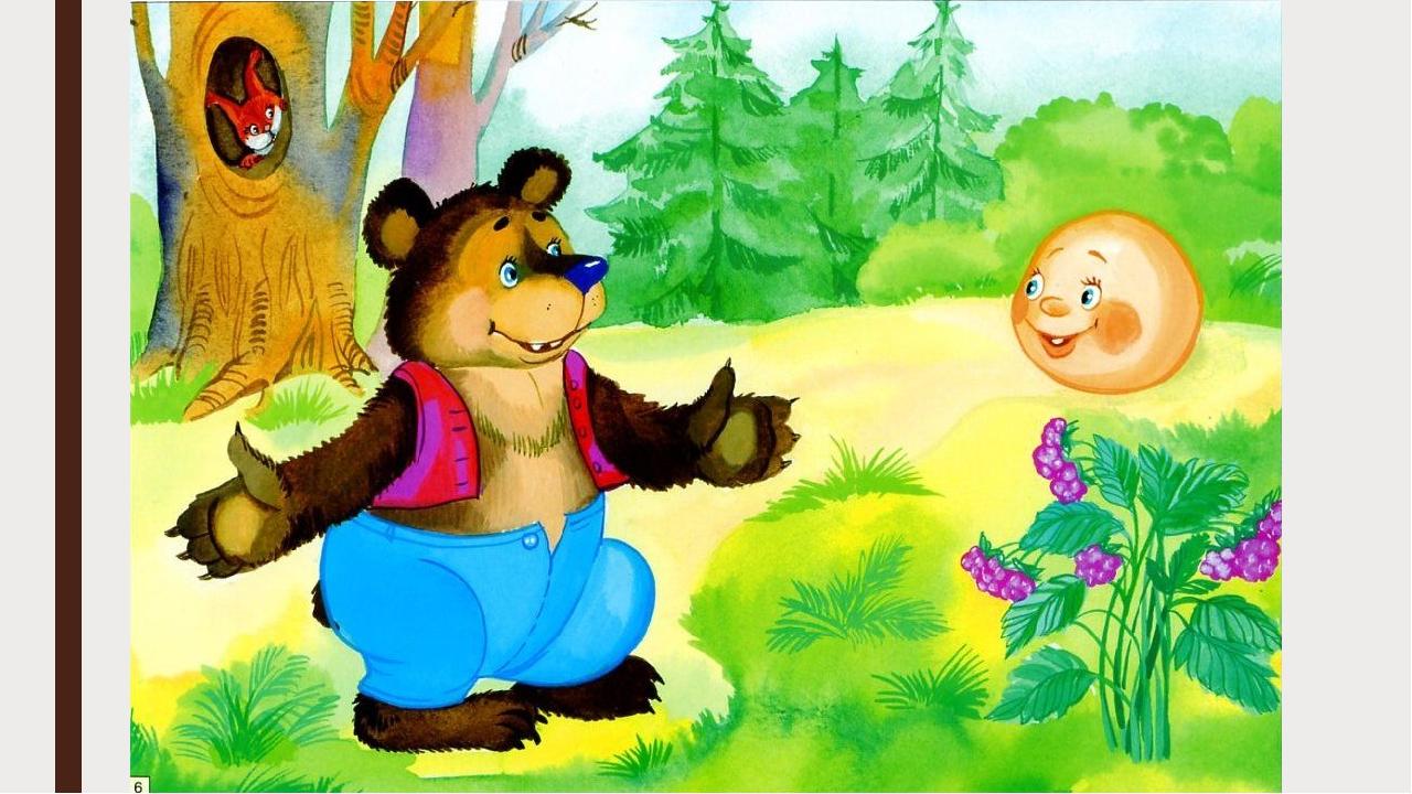 Анимация маша, колобок с медведем картинка