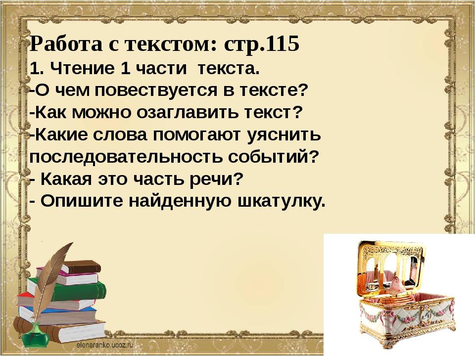 Работа с текстом: стр.115 1. Чтение 1 части текста. -О чем повествуется в тек...