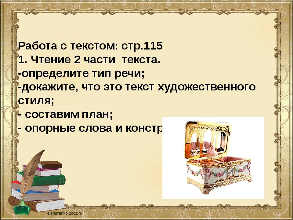 Работа с текстом: стр.115 1. Чтение 2 части текста. -определите тип речи; -до...