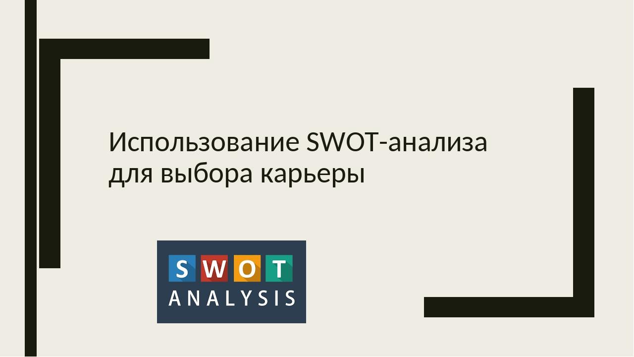 Использование SWOT-анализа для выбора карьеры