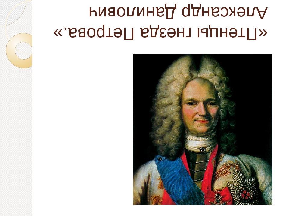 «Птенцы гнезда Петрова.» Александр Данилович Меньшиков.