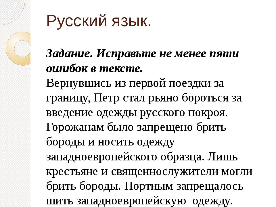 Русский язык. Задание. Исправьте не менее пяти ошибок в тексте. Вернувшись и...