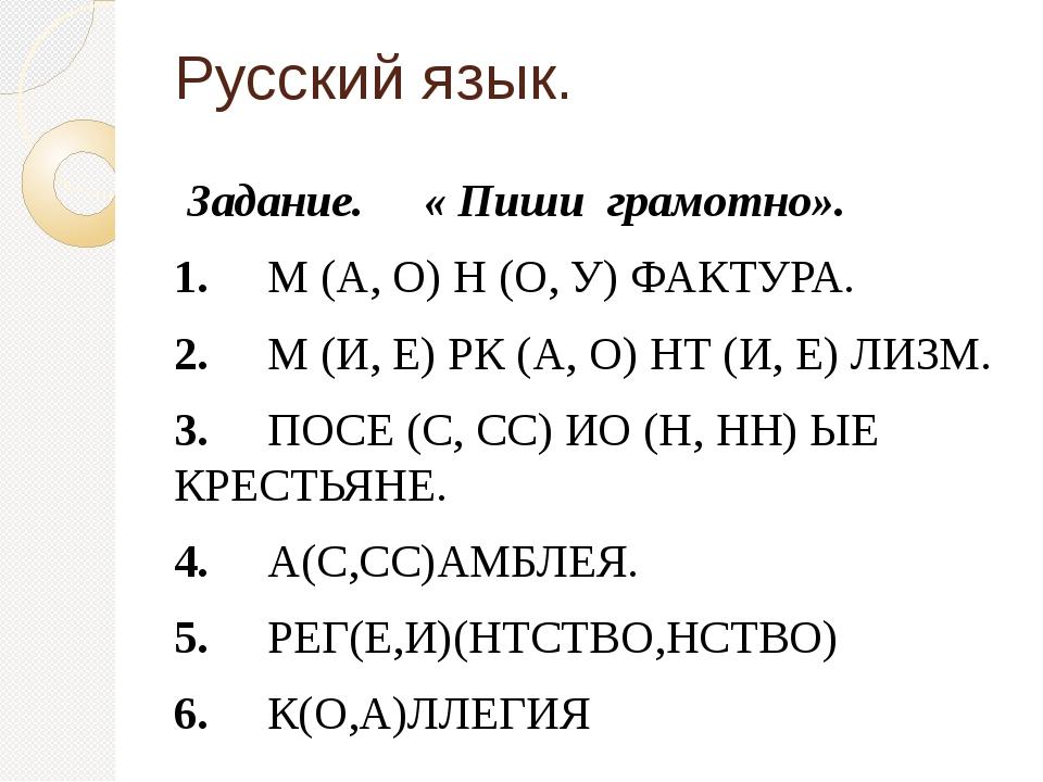 Русский язык. Задание. « Пиши грамотно». 1.М (А, О) Н (О, У) ФАКТУР...